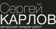 Сергей Карлов. Авторская галерея работ.